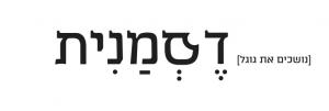 דסמנית - לוגו