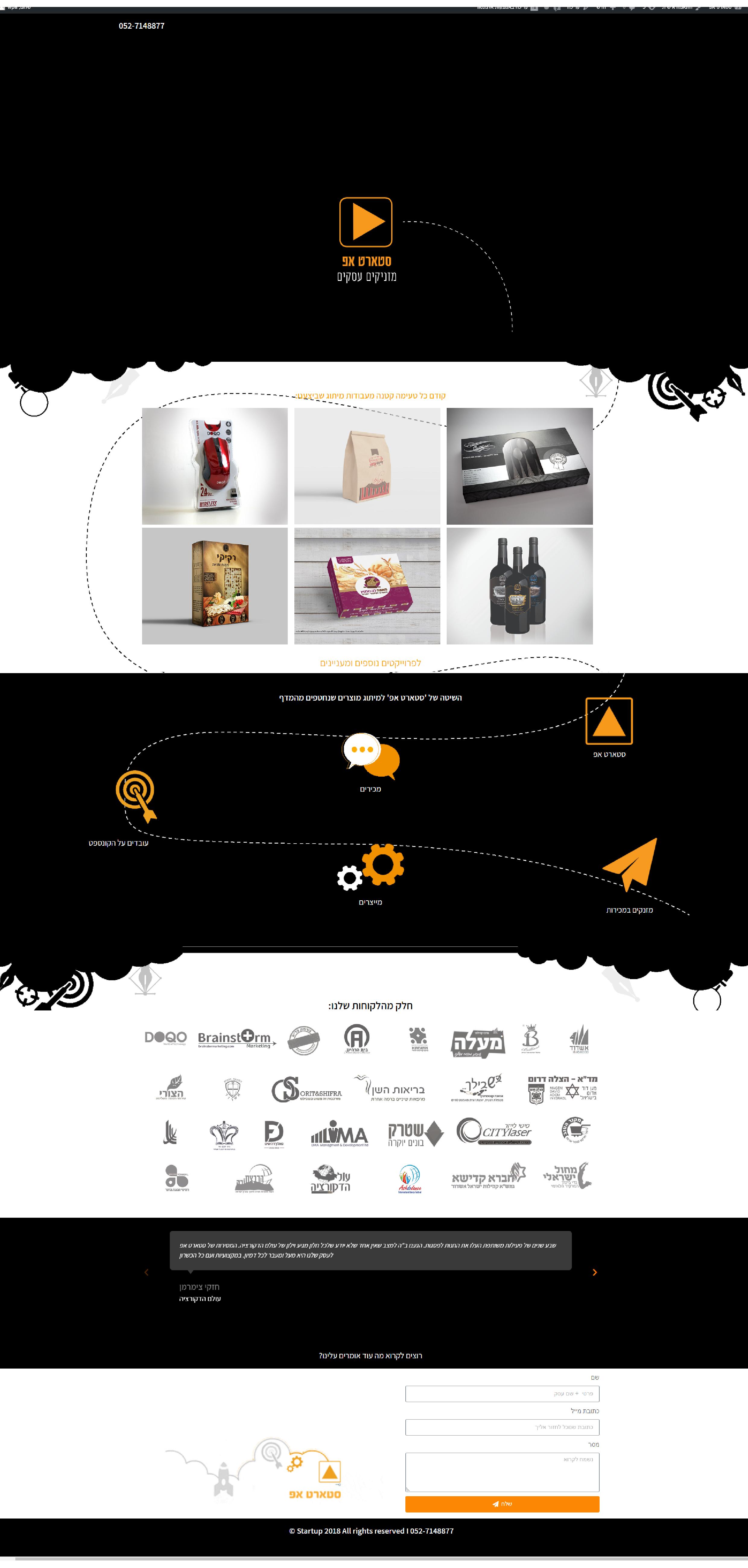 לאה גלברט, סטארטאפ, עיצוב האתר הקודם